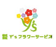 お花に囲まれた素敵なライフスタイルを!